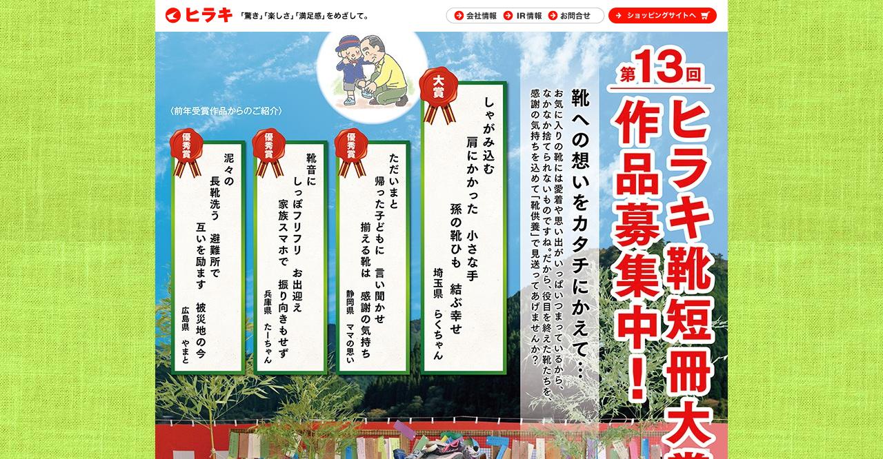 第13回ヒラキ靴短冊大賞【2019年8月5日締切】