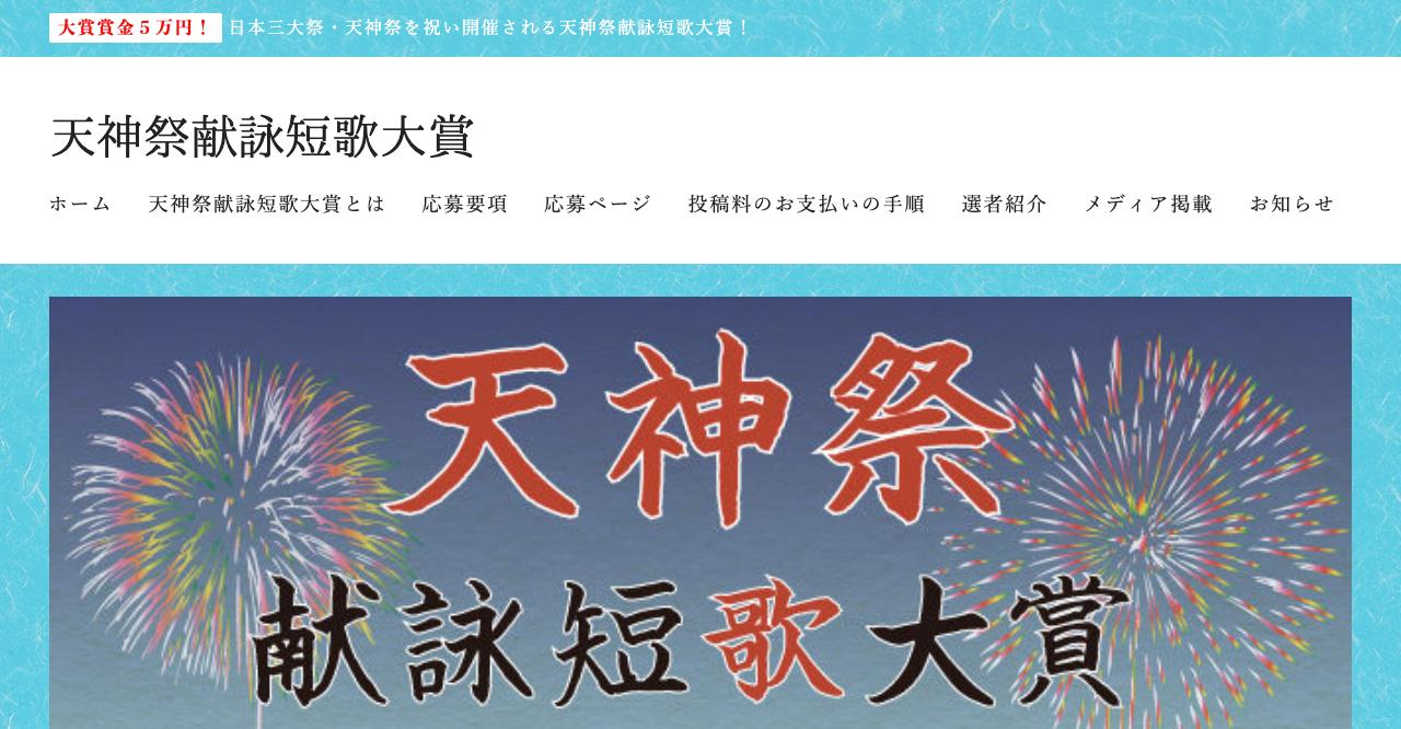 第十回天神祭献詠短歌大賞【2019年7月10日締切】