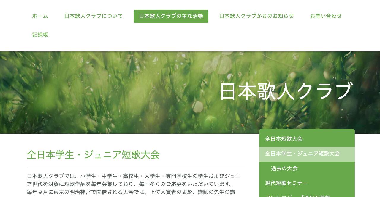 全日本学生・ジュニア短歌大会