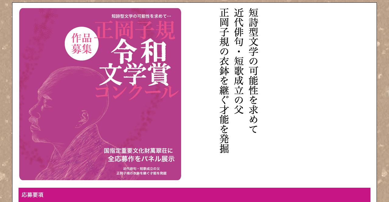 正岡子規令和文学賞