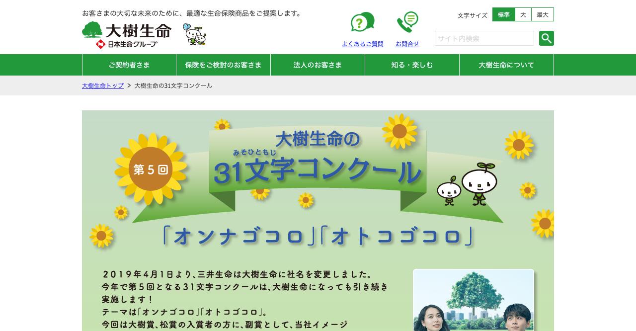 三井生命の31文字コンクール