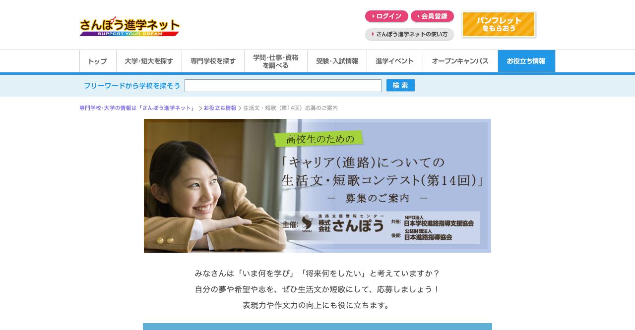 第14回キャリア(進路)生活文・短歌コンテスト【2019年9月20日締切】