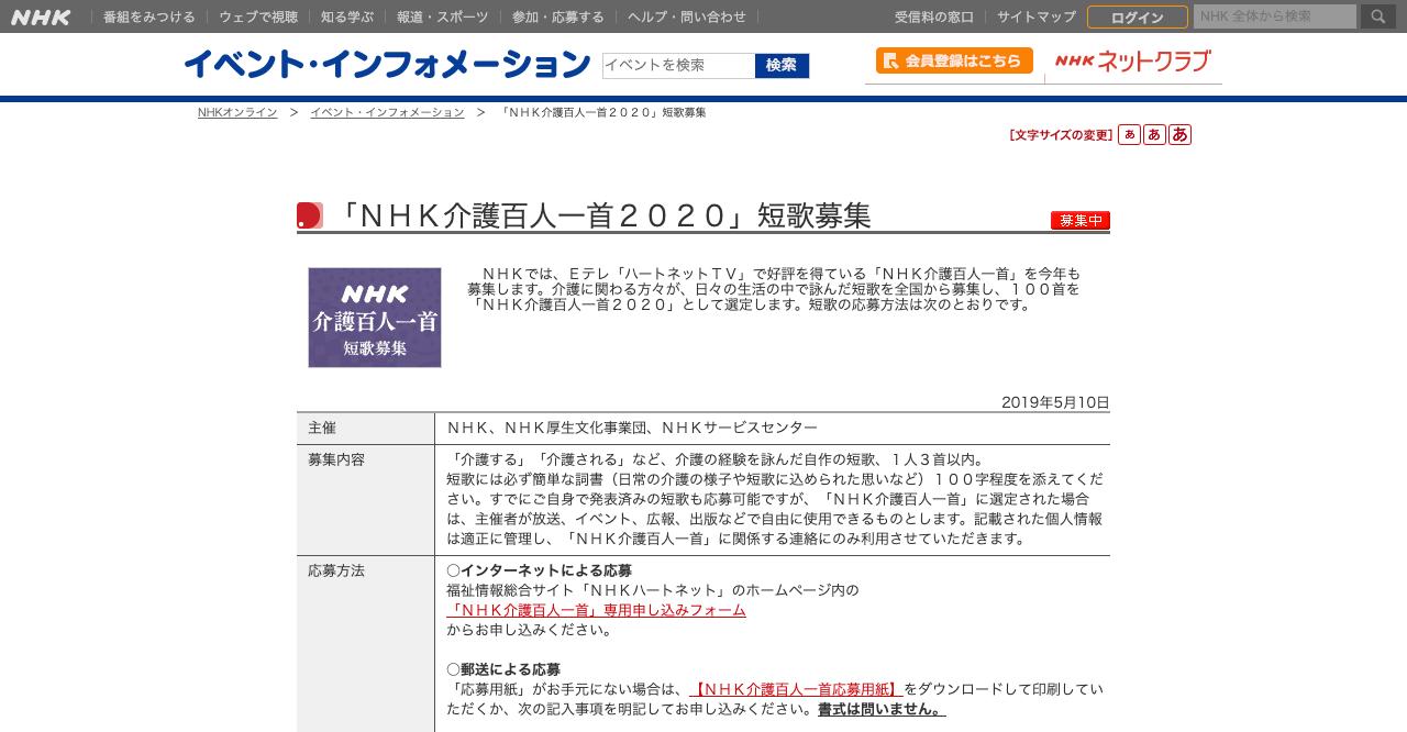 NHK介護百人一首2020【2019年9月5日締切】