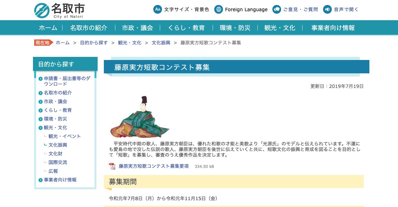 藤原実方短歌コンテスト