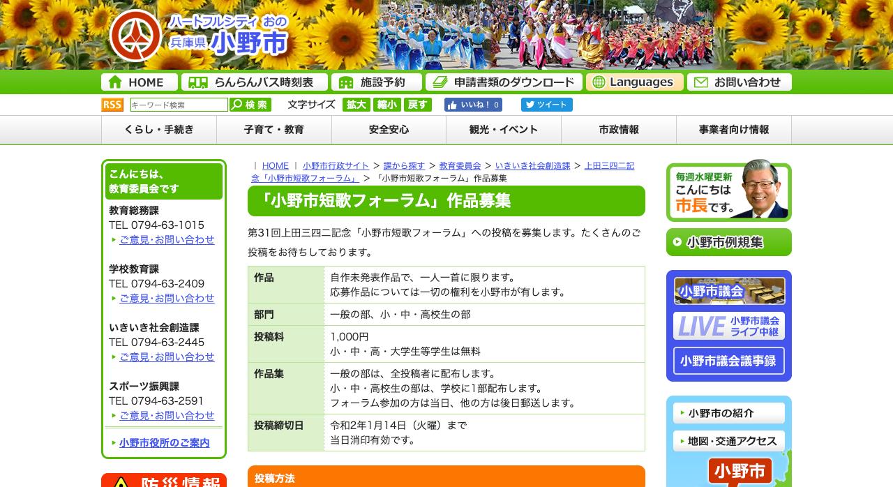 上田三四二記念「小野市短歌フォーラム」