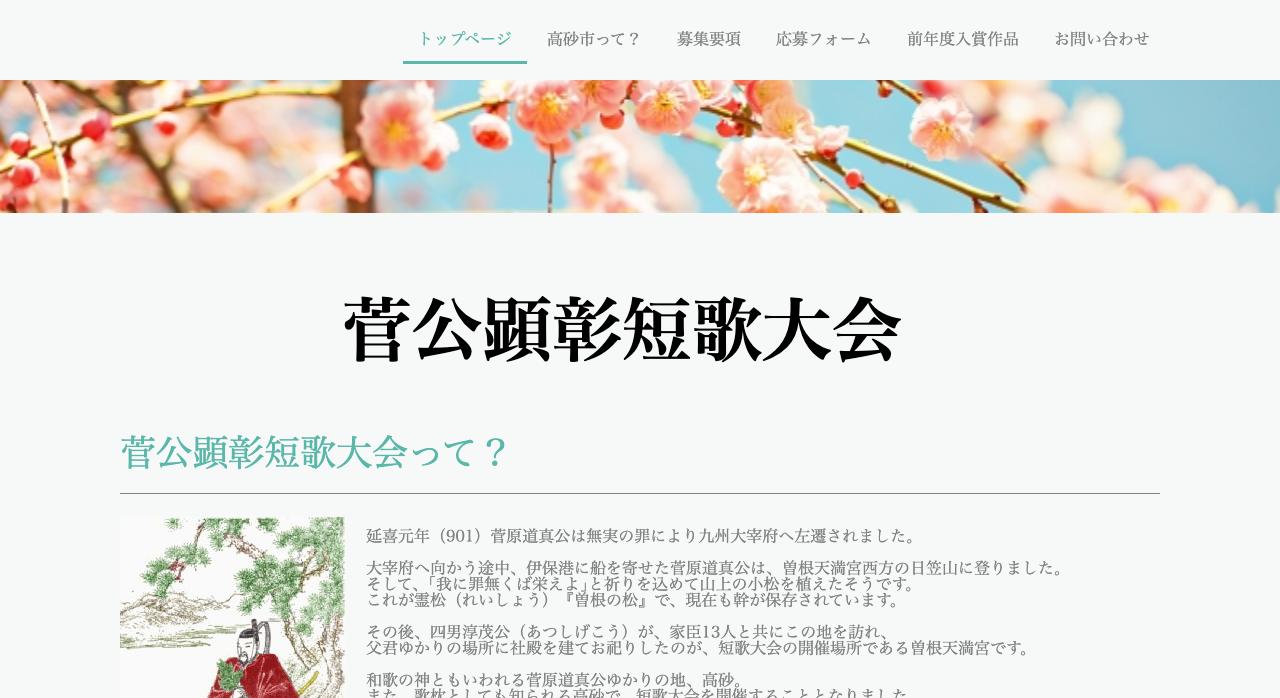 第2回菅公顕彰短歌大会【2020年1月15日締切】