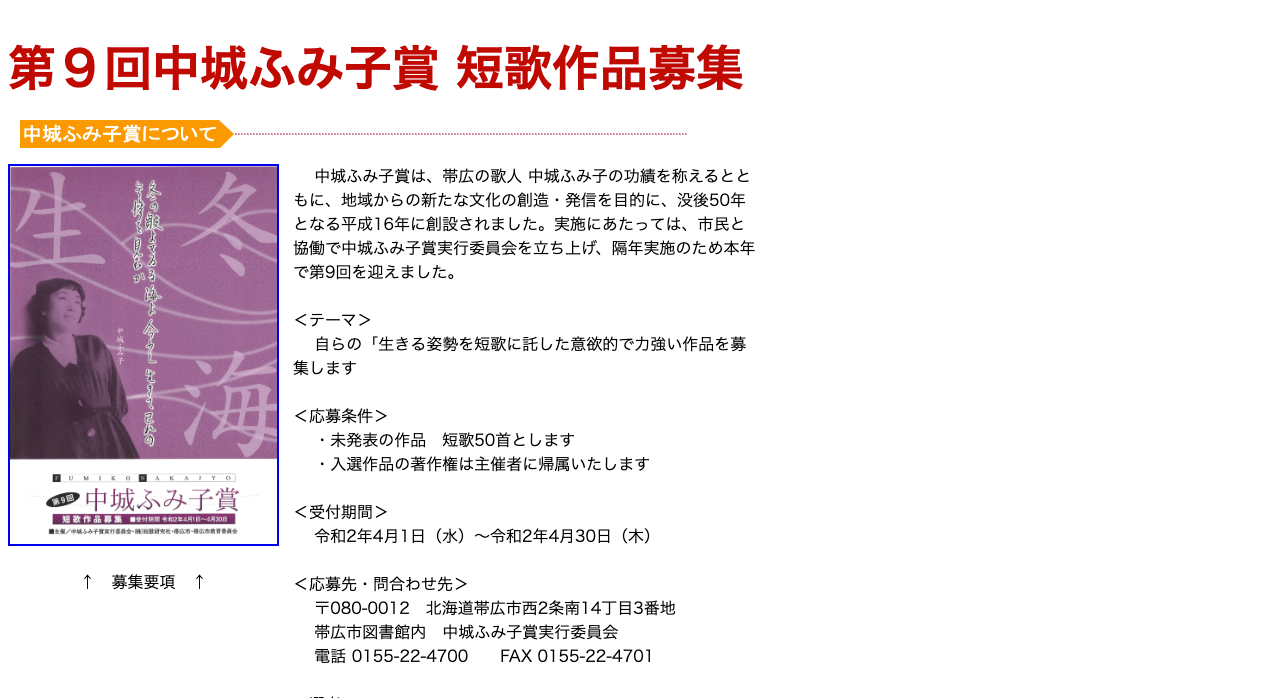 中城ふみ子賞
