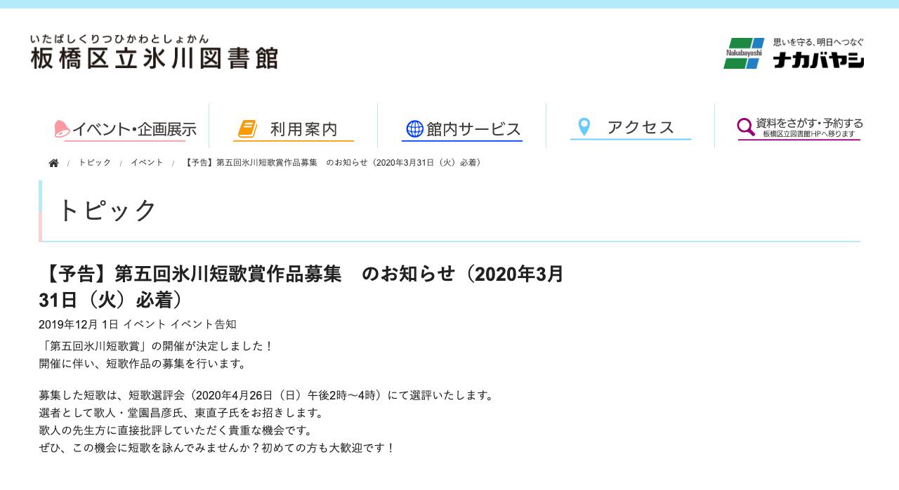 氷川短歌賞
