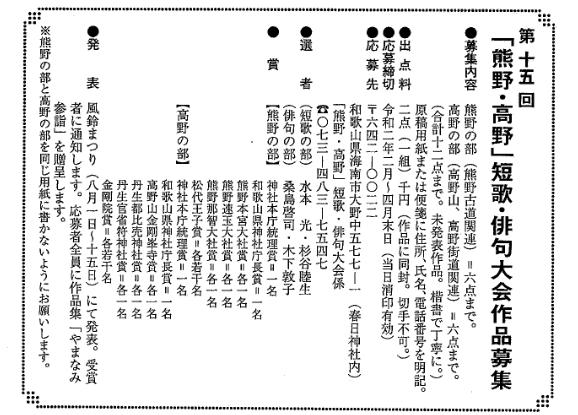 第15回「熊野・高野」短歌大会【2020年4月末日】
