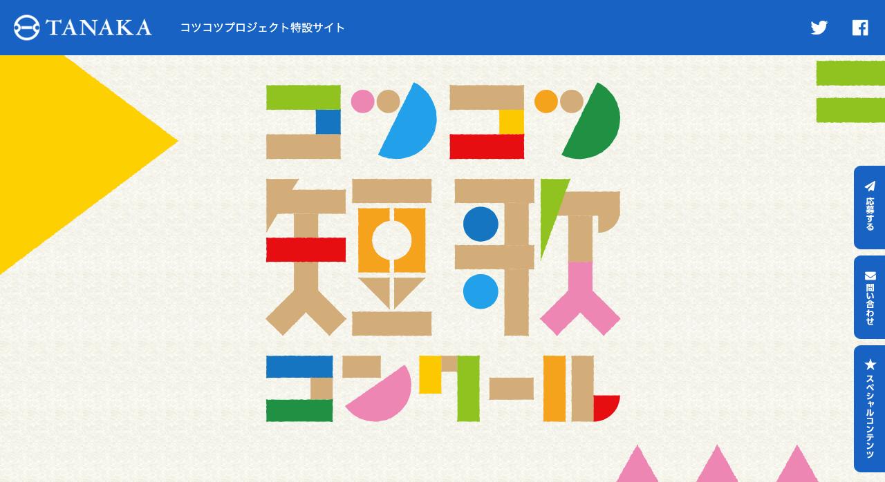コツコツ短歌コンクール【2020年3月31日締切】