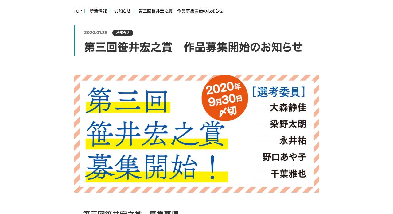 第三回笹井宏之賞【2020年9月30日締切】