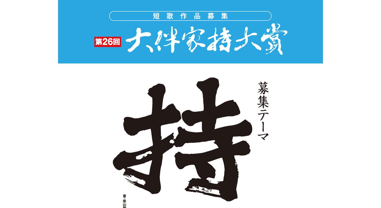 第26回大伴家持大賞【2020年7月31日締切】