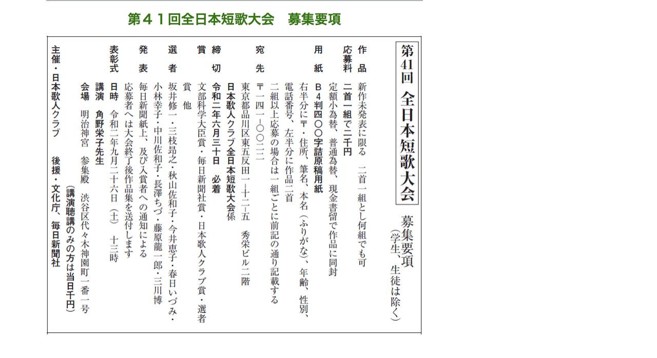 全日本短歌大会