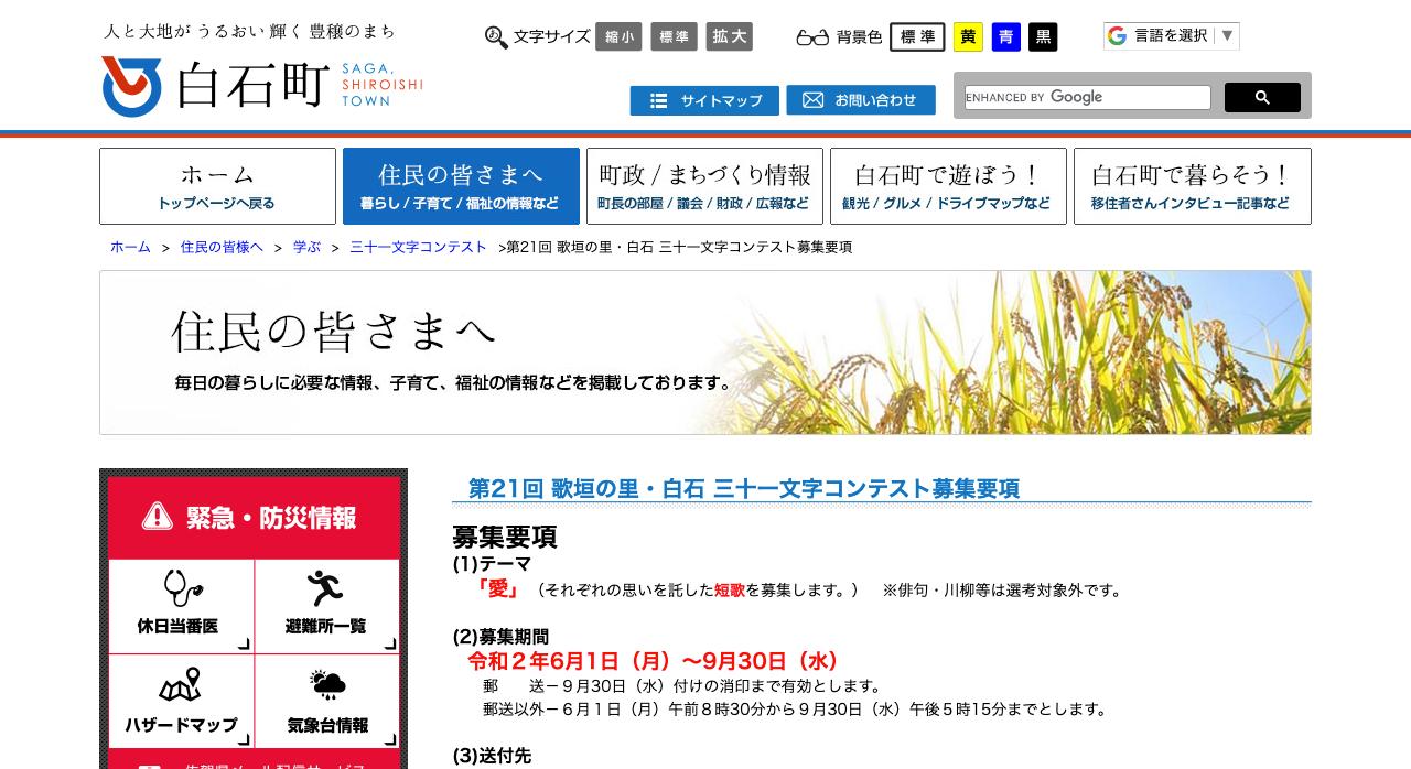 歌垣の里・白石 三十一文字コンテスト