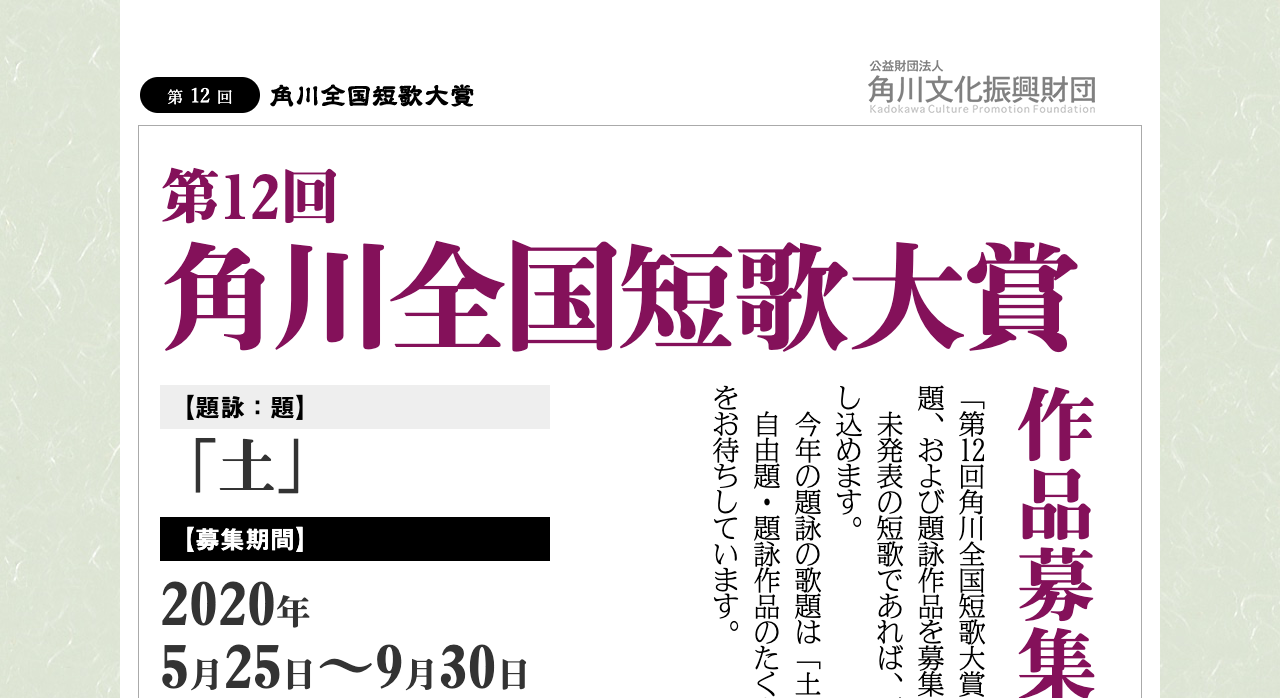 第12回角川全国短歌大賞【2020年9月30日締切】