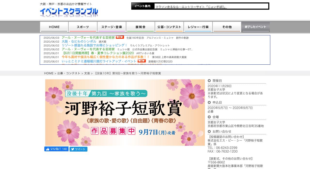 第9回〜家族を歌う〜河野裕子短歌賞【2020年9月7日締切】