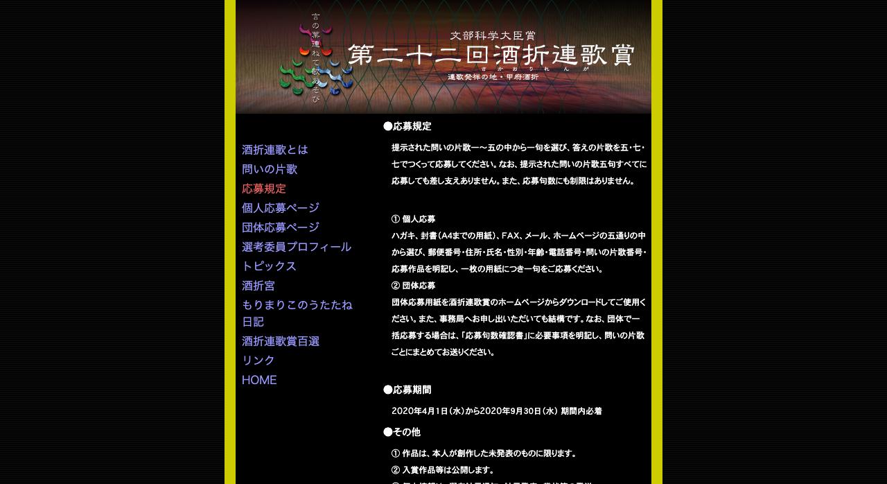 第22回酒折連歌賞(2020年9月30日締切)