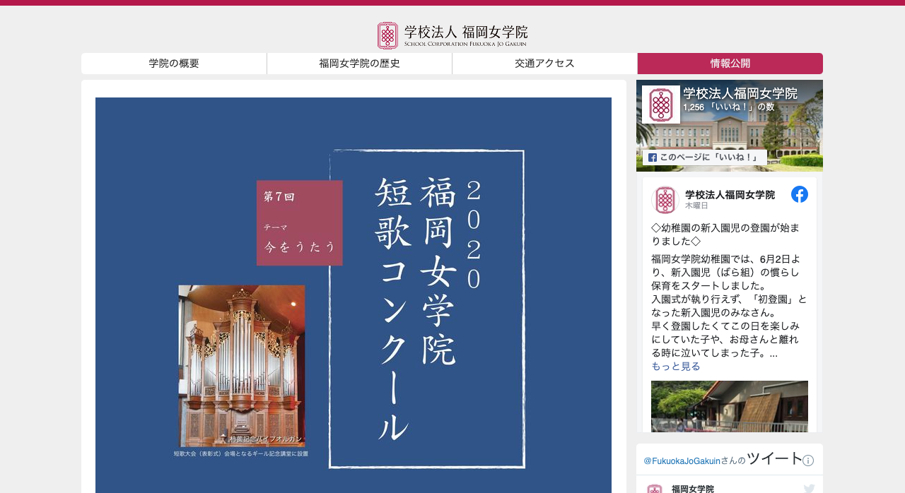 福岡女学院短歌コンクール