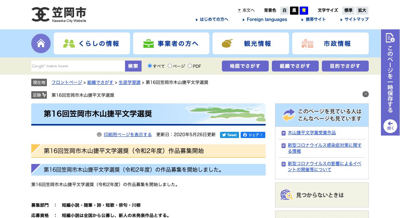 笠岡市木山捷平文学選奨