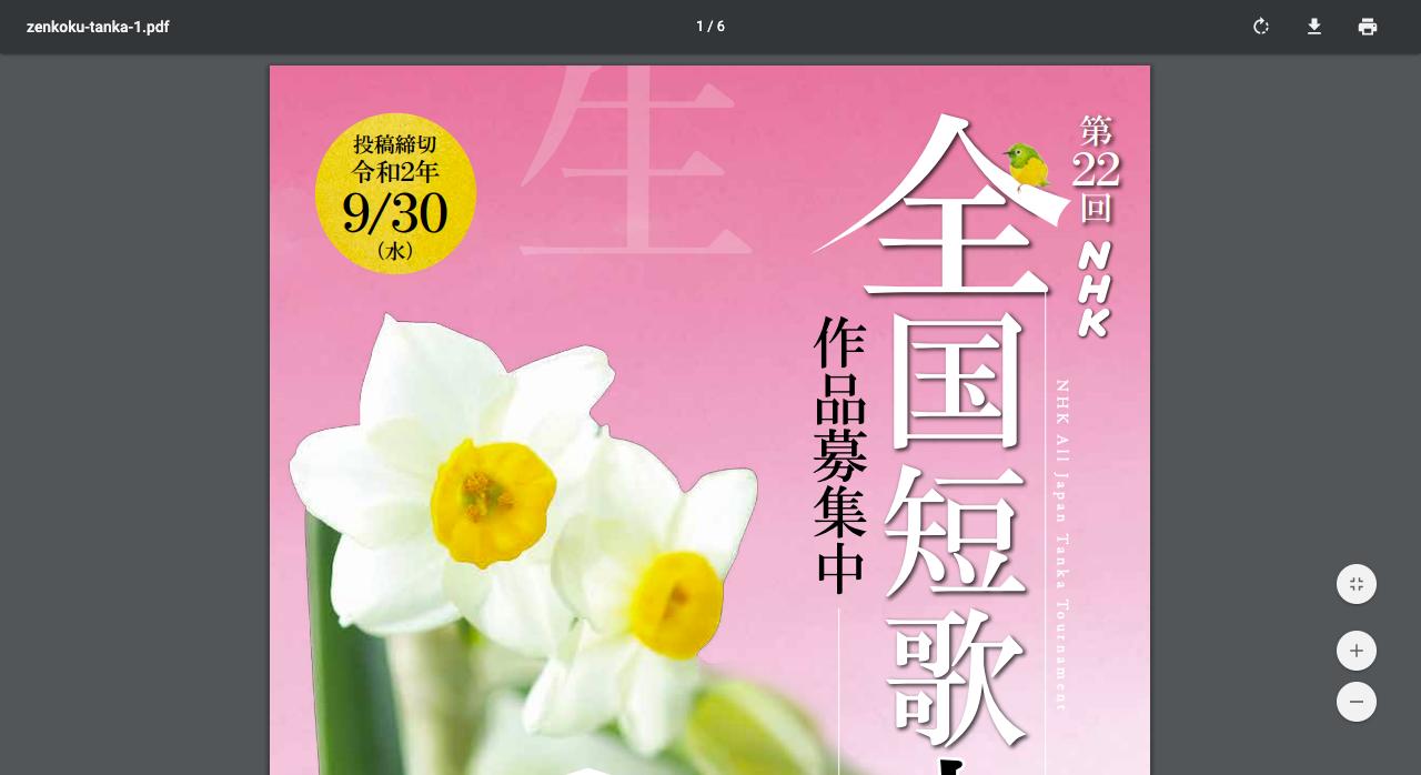 第22回 NHK全国短歌大会【2020年9月30日締切】