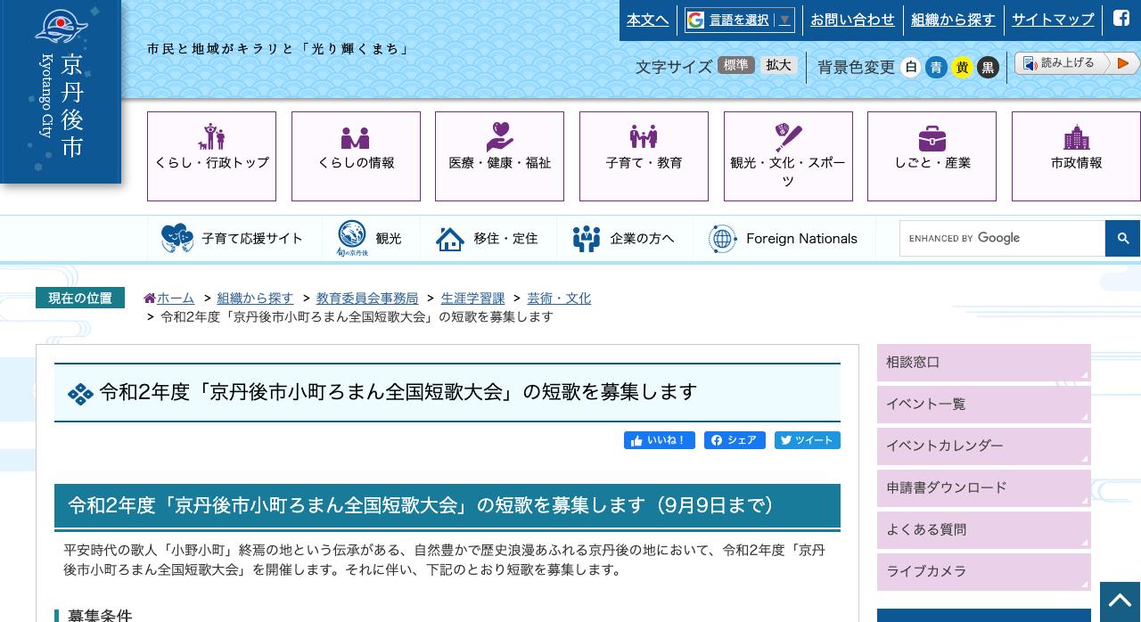 2020年度「京丹後市小町ろまん全国短歌大会」【2020年9月9日締切】