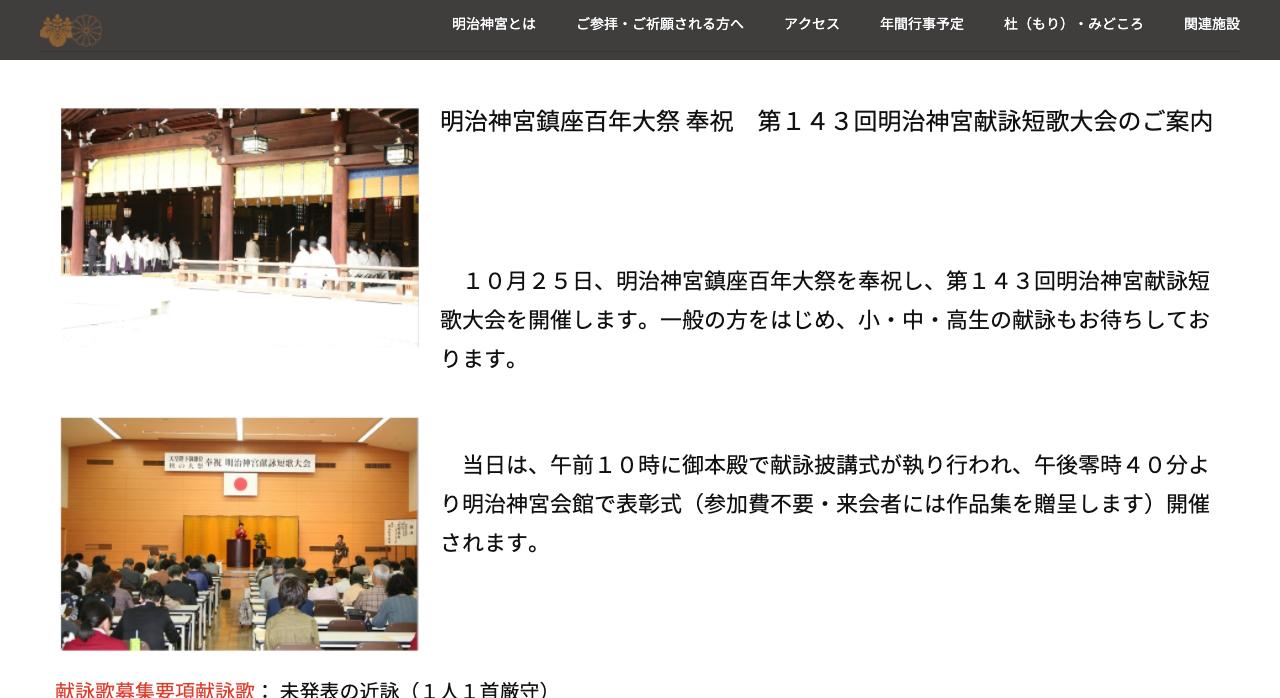 第143回明治神宮献詠短歌大会【2020年9月4日締切】