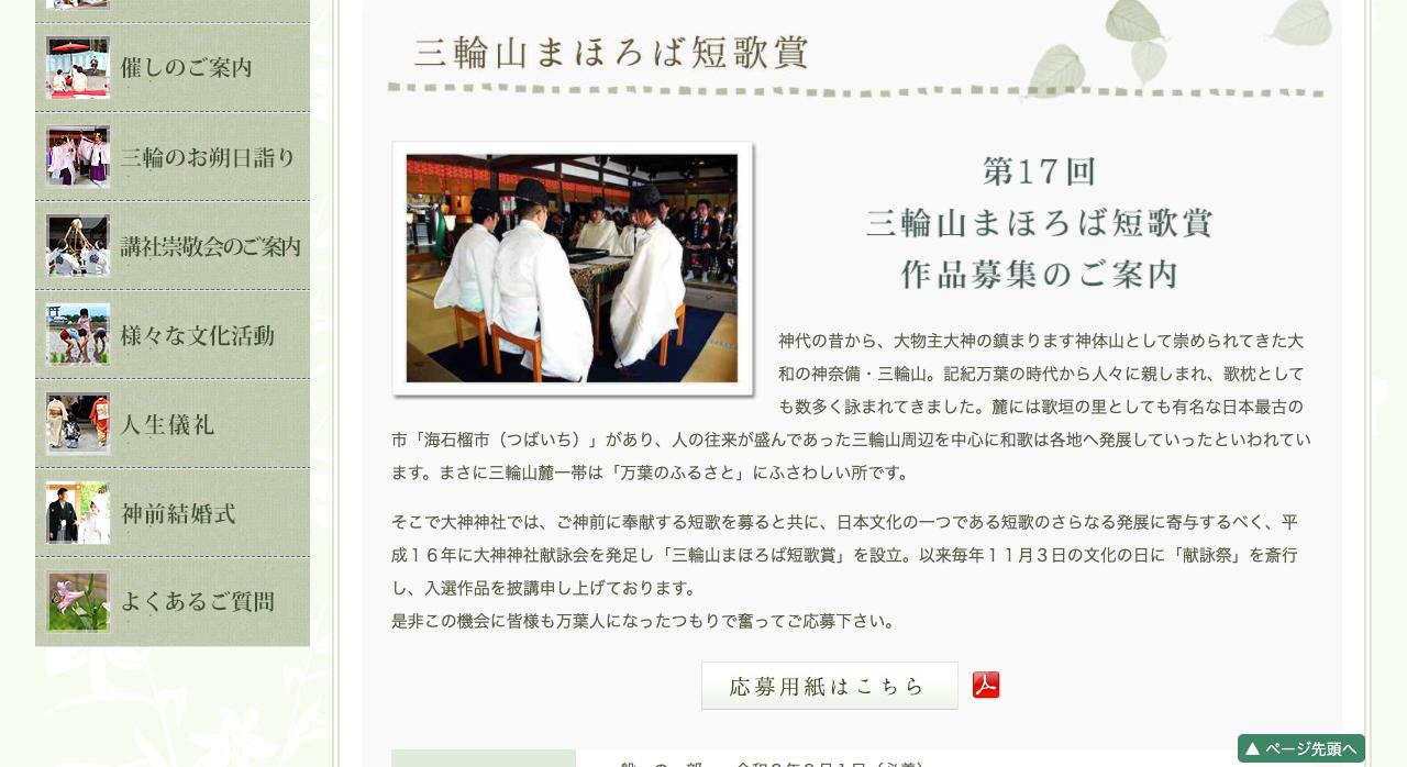 第17回三輪山まほろば短歌賞【2020年9月1日締切】