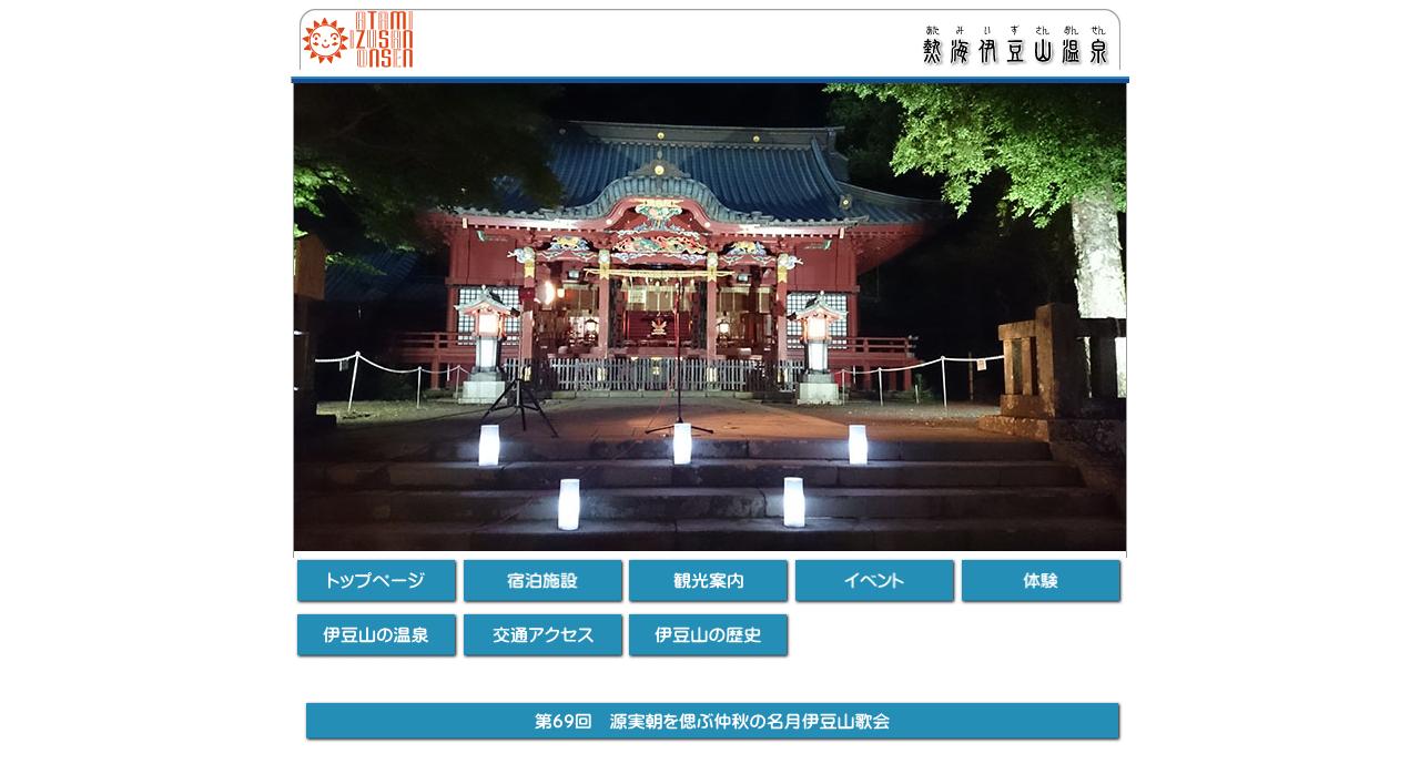 第69回 源実朝を偲ぶ仲秋の名月伊豆山歌会【2020年8月7日締切】