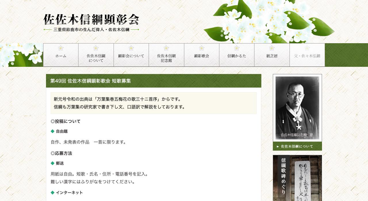 第49回佐佐木信綱顕彰歌会 献詠短歌【2020年9月30日締切】