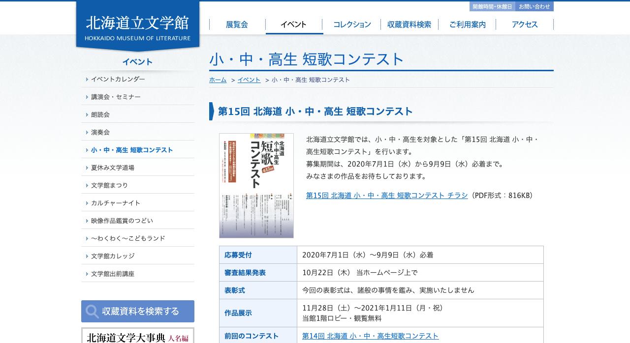 第15回 北海道 小・中・高生 短歌コンテスト【2020年9月9日締切】