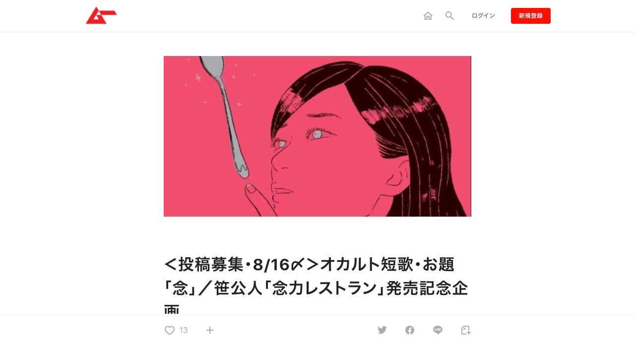 オカルト短歌【2020年8月16日締切】