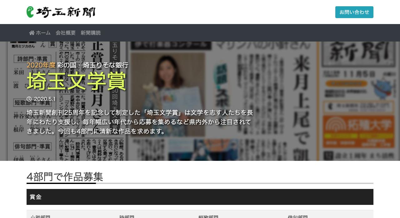 第51回埼玉文学賞【2020年8月31日締切】