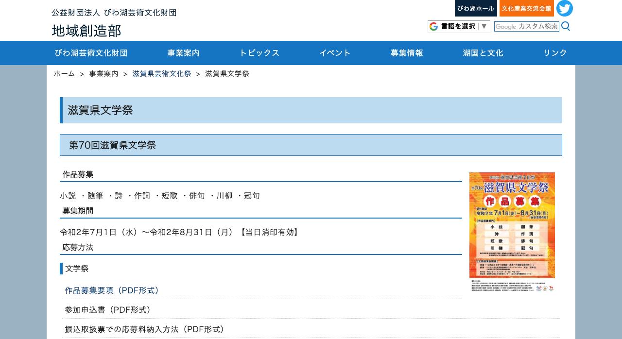 第70回滋賀県文学祭【2020年8月31日締切】