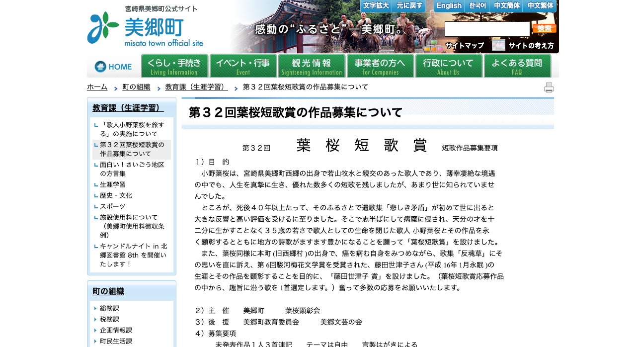 第32回葉桜短歌賞【2020年8月7日締切】