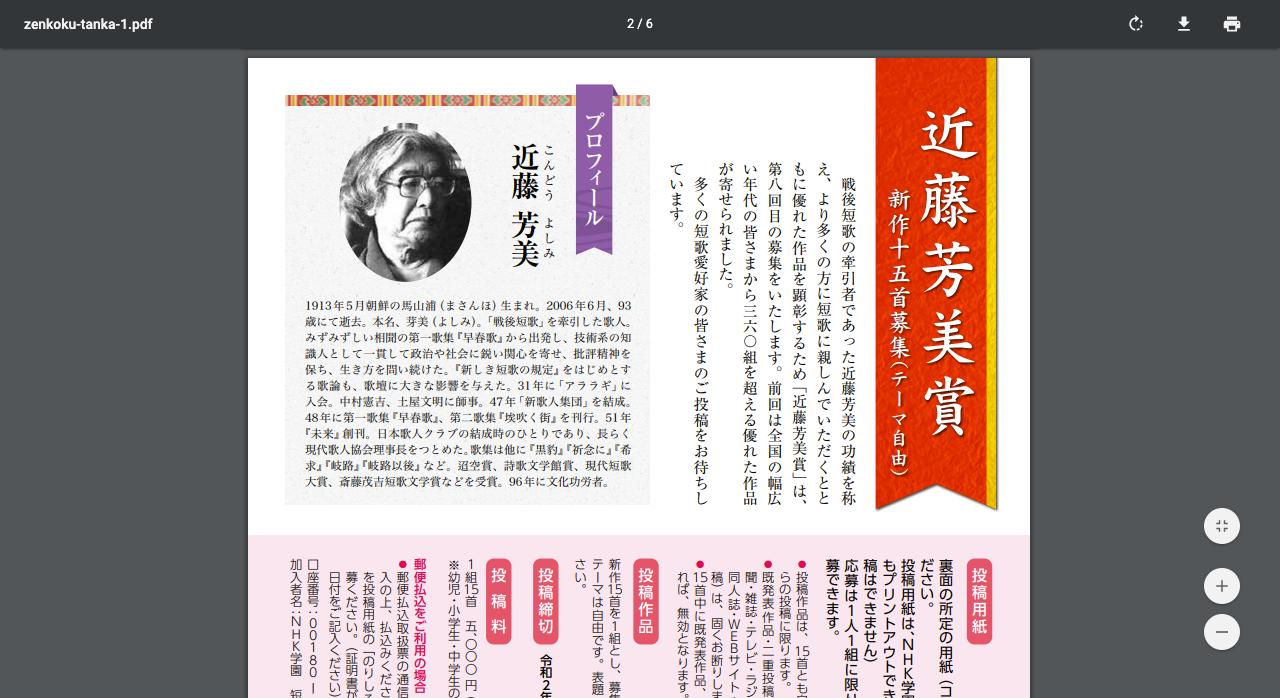 第8回近藤芳美賞【2020年9月30日締切】