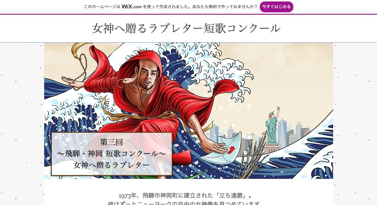 第三回 ~飛騨・神岡 短歌コンクール~ 女神へ贈るラブレター【2020年10月31日締切】