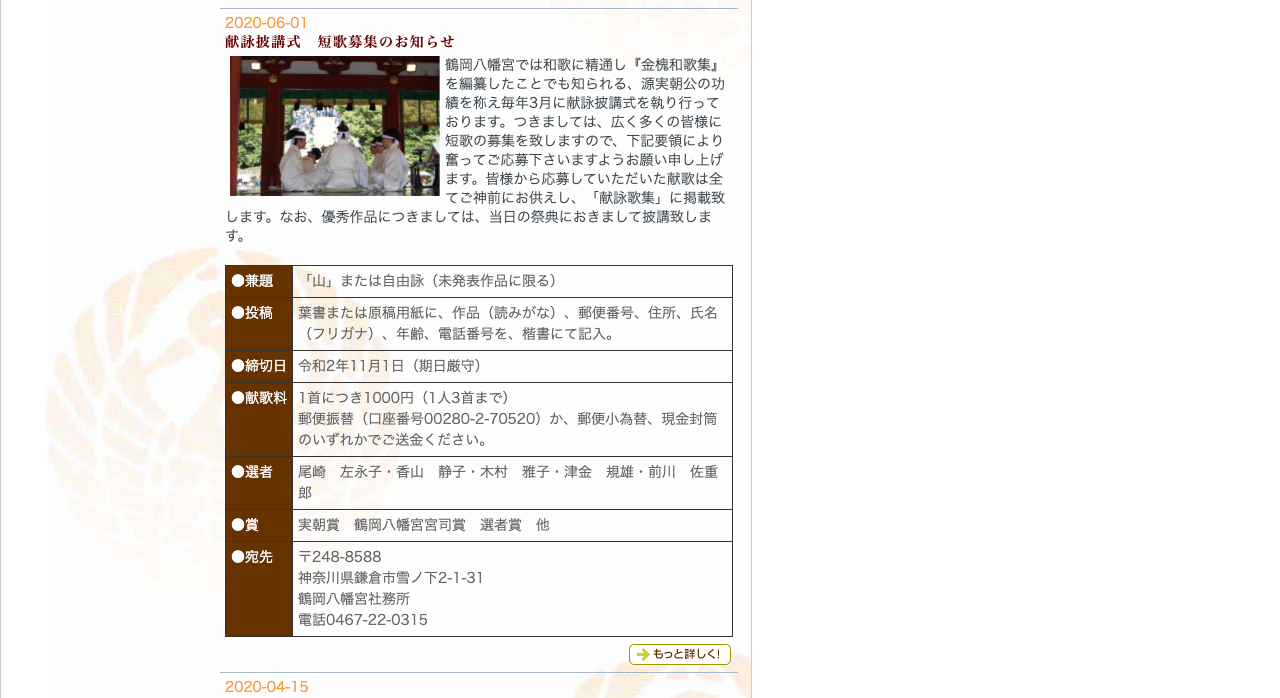2020年鶴岡八幡宮献詠披講式短歌【2020年11月1日締切】