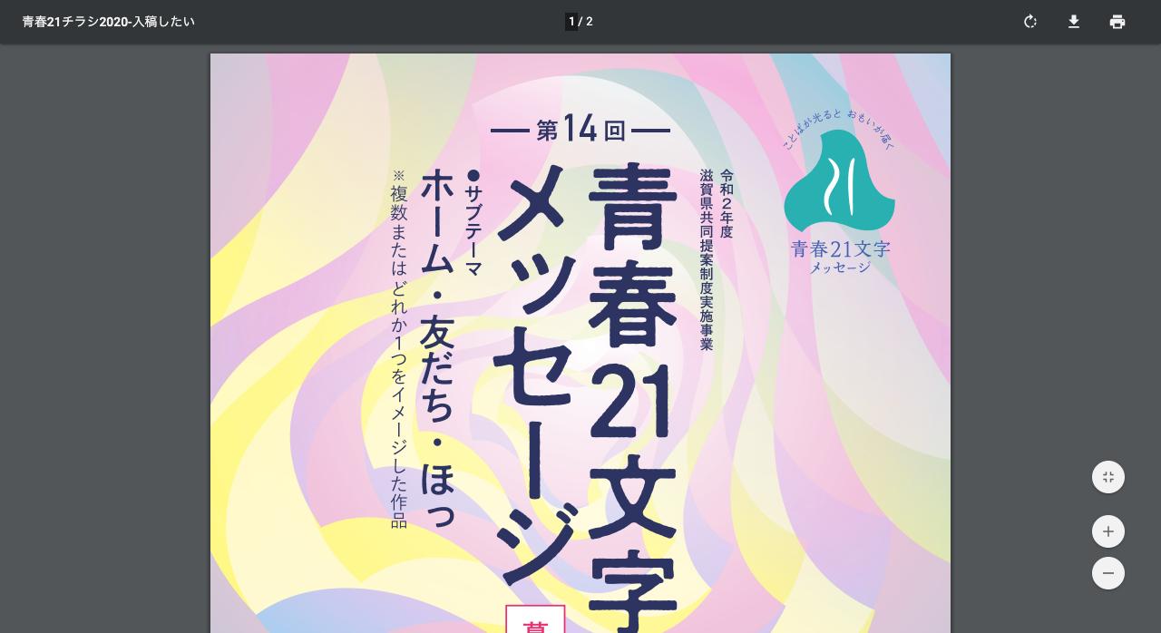 第14回 電車と青春21文字のメッセージ【2020年9月15日締切】