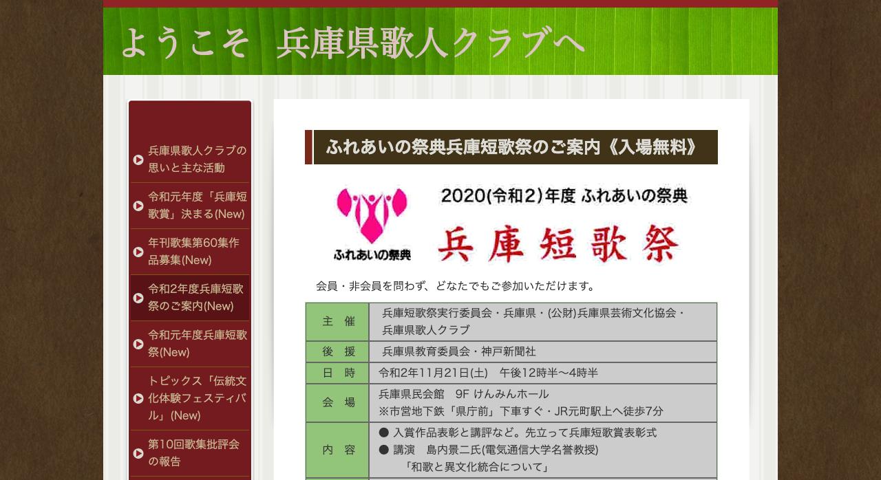 兵庫短歌祭【2020年8月20日締切】