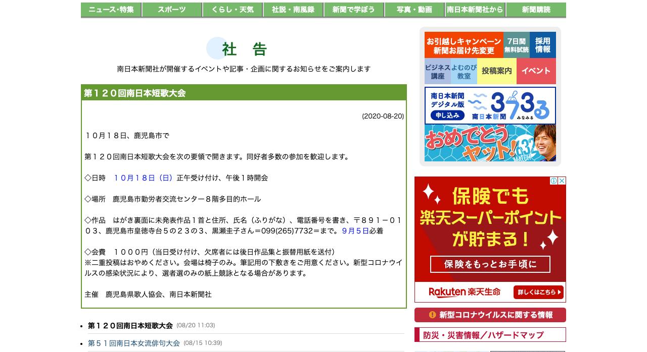 第120回南日本短歌大会【2020年9月5日締切】