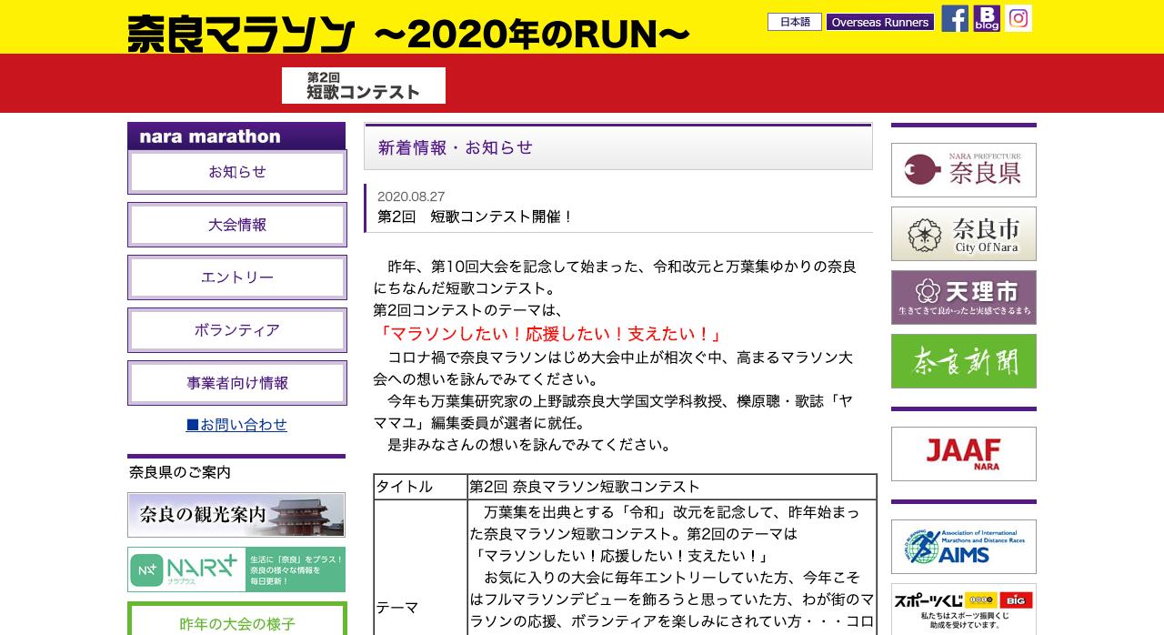 第2回 奈良マラソン短歌コンテスト【2020年9月30日締切】