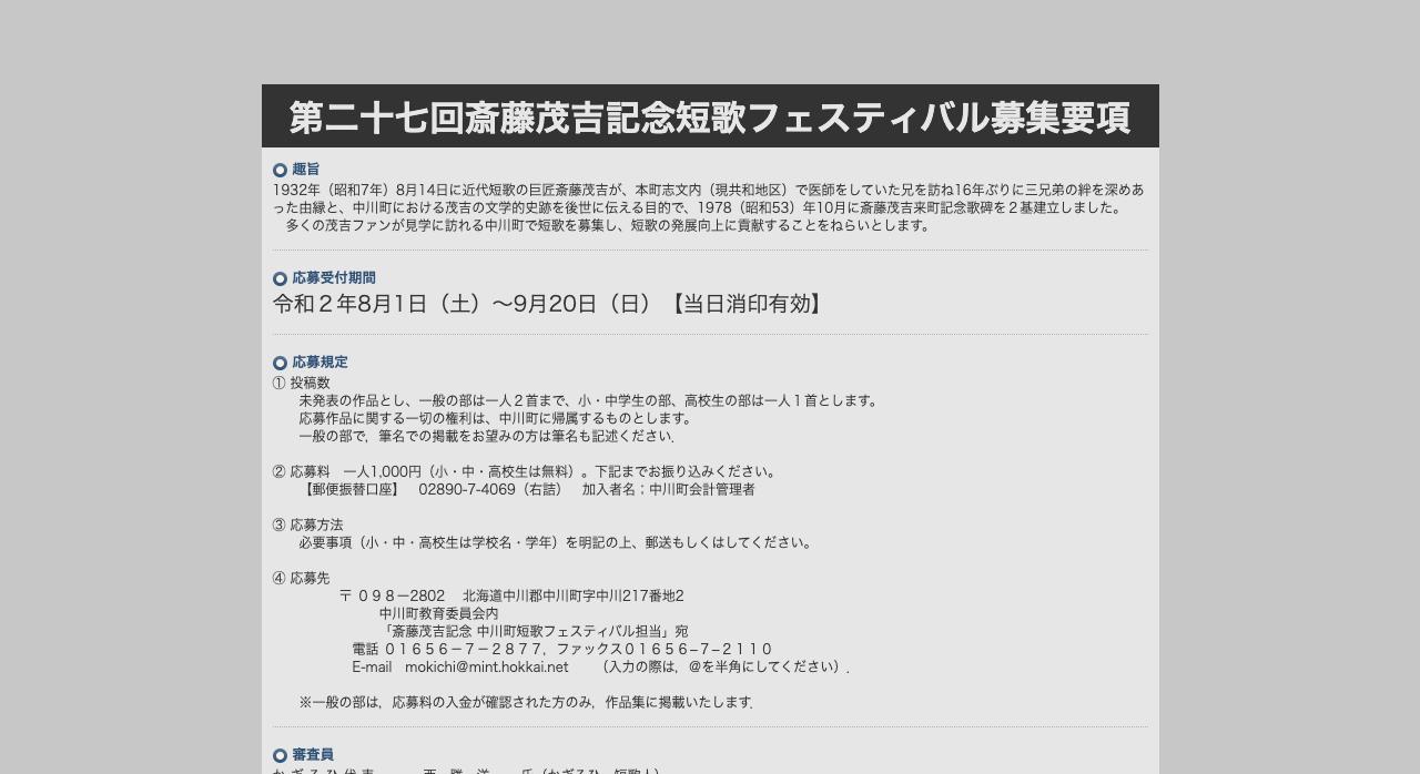 第二十七回斎藤茂吉記念短歌フェスティバル【2020年9月20日締切】