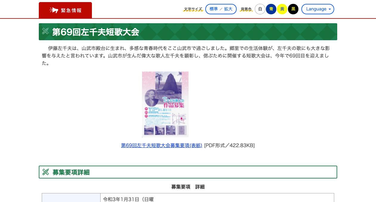 第69回左千夫短歌大会【2020年10月16日締切】