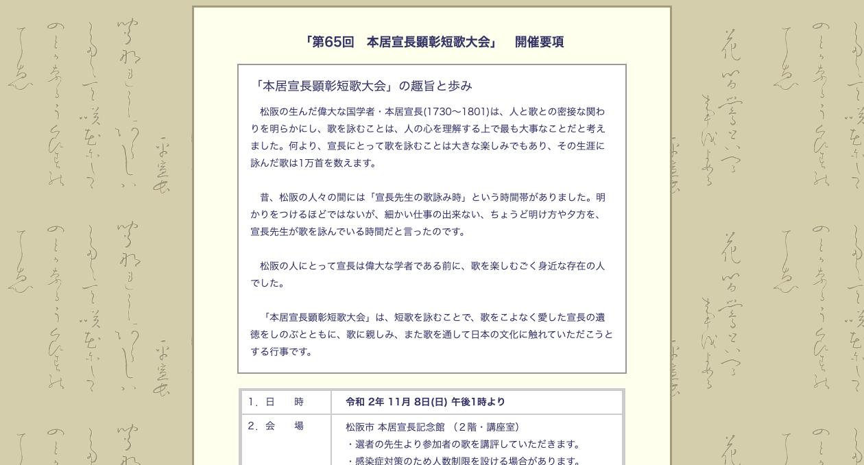 第65回本居宣長顕彰短歌大会【2020年9月13日締切】