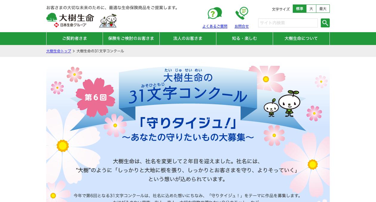 第6回大樹生命の31文字コンクール【2020年10月31日締切】