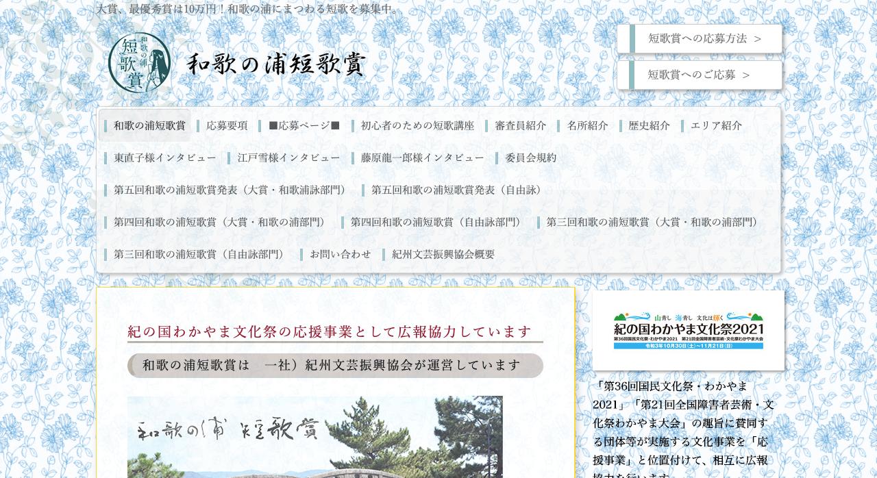 第六回和歌の浦短歌賞【2021年2月末日締切】