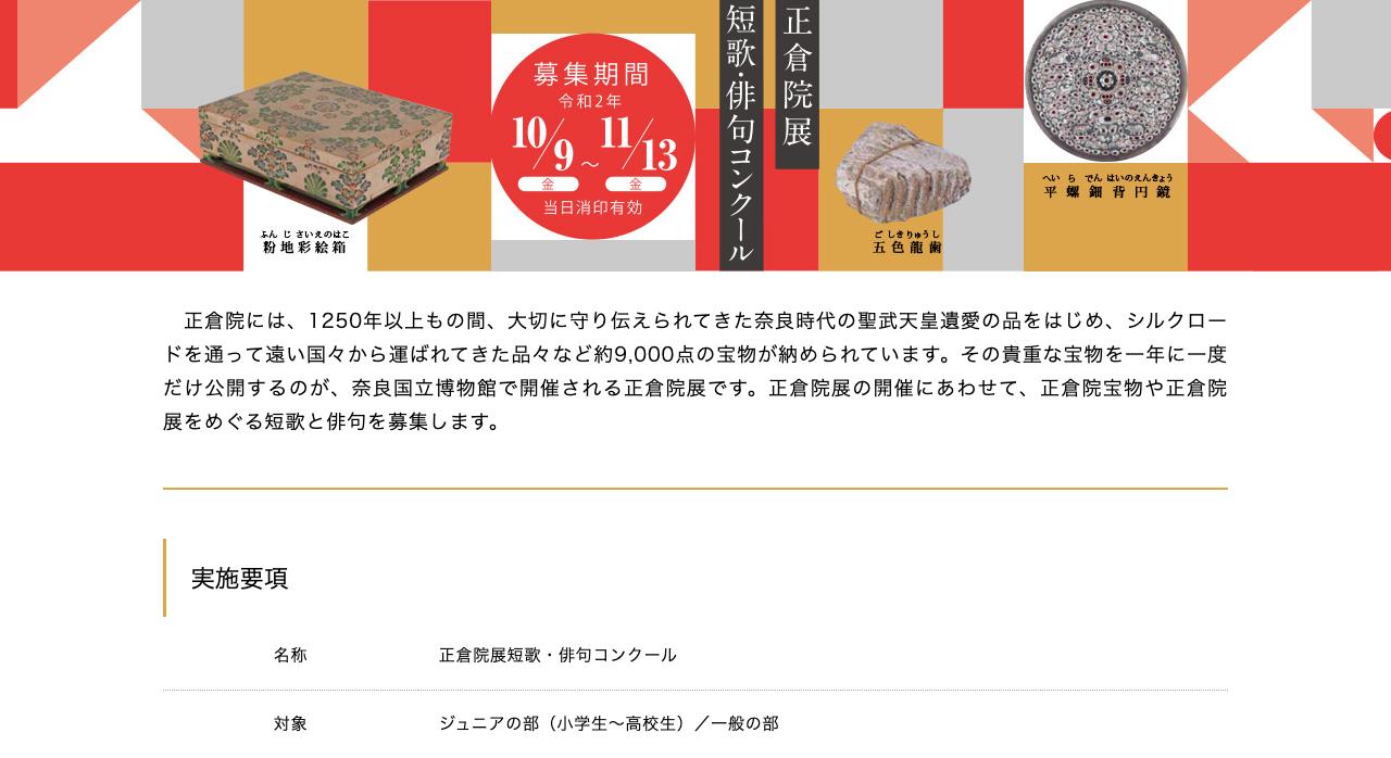正倉院展短歌・俳句コンクール【2020年11月13日締切】
