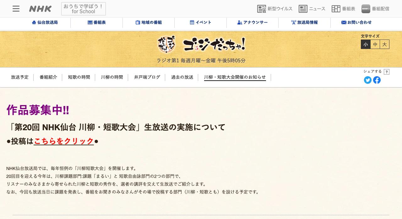 第20回 NHK仙台 川柳・短歌大会【2020年11月6日締切】