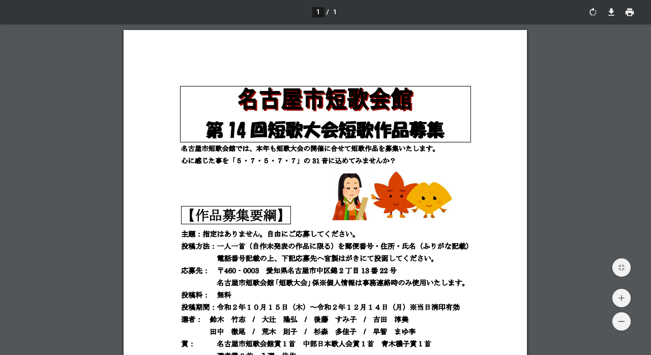 名古屋市短歌会館「第14回短歌大会」【2020年12月14日締切】