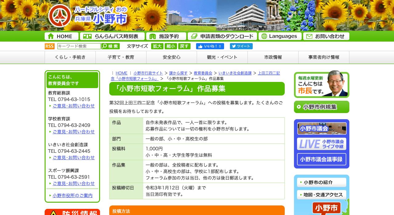 第32回上田三四二記念「小野市短歌フォーラム」【2021年1月12日締切】